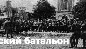 Пинский батальон
