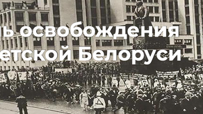День освобождения советской Белоруси