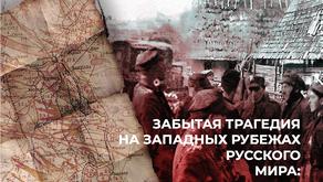 Операция «Висла» и исторические судьбы Русинов-Лемков