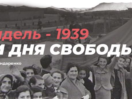 Скидель - 1939. Три дня Свободы.