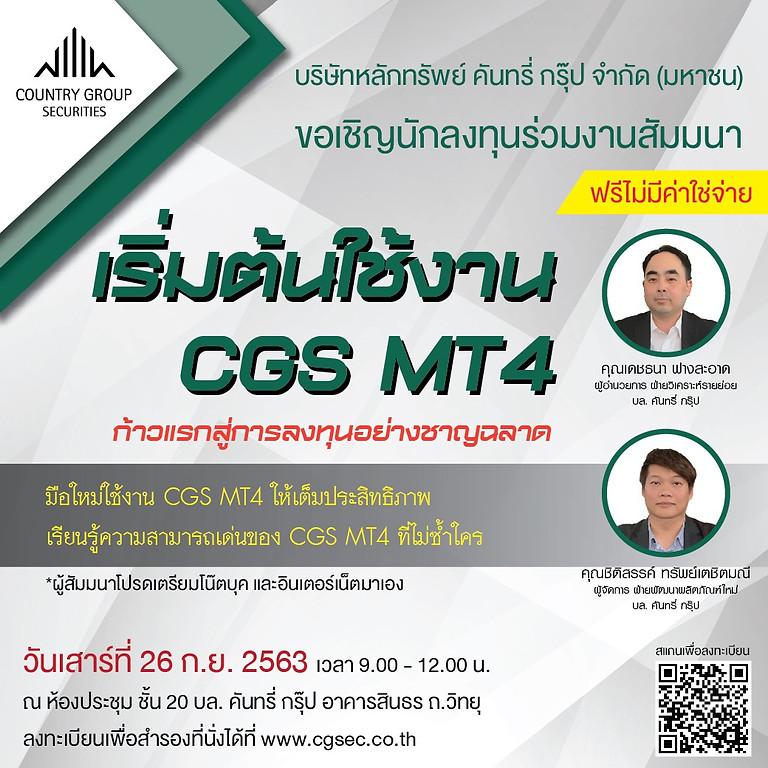 เริ่มต้นใช้งาน CGS MT4 : ก้าวแรกสู่การลงทุนอย่างชาญฉลาด