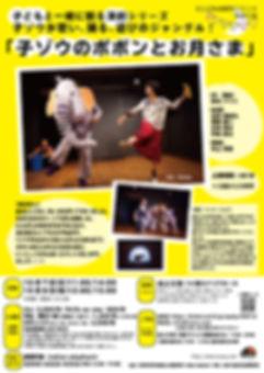 ポボン_北とぴあチラシ.jpg