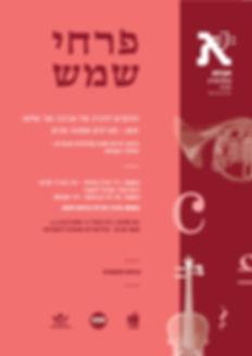 Concert-Sun-Flowers_2019-AKM190301 - 2.j
