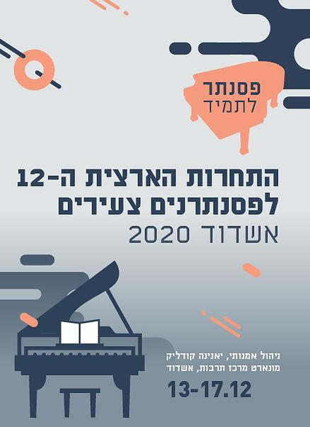 Piano_2020_Banner_Akadma.jpg