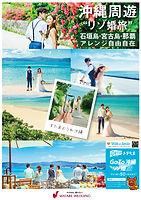 ActivePlan_Okinawa_cover_20201020.jpg