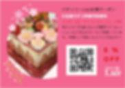 雛祭りチケット.jpg