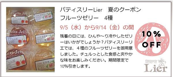 フルーツゼリーチケット2.jpg