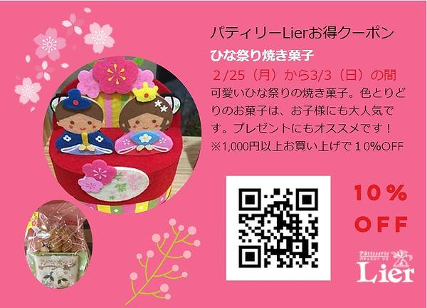 ひな焼き菓子.jpg