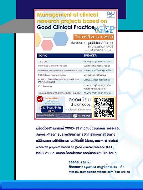 โครงการ GCP.jpg