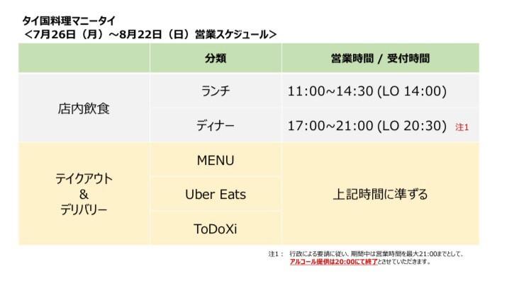 【7/26更新版】営業時間変更のお知らせ