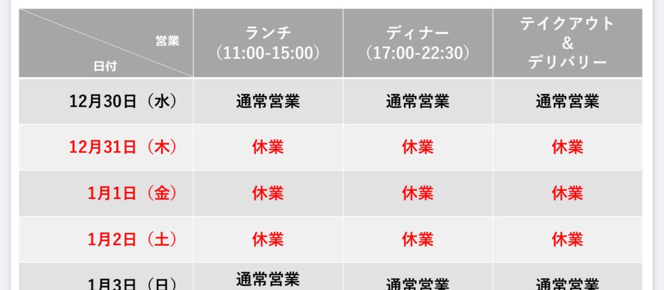 【年末年始】営業スケジュールのお知らせ