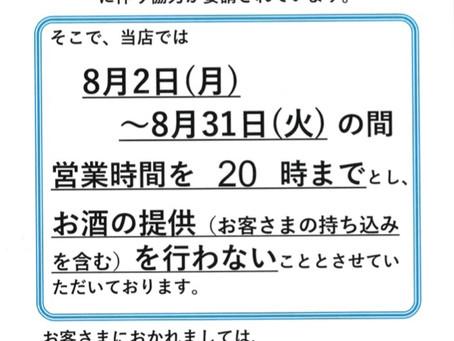 【8/2更新版】営業時間変更のお知らせ
