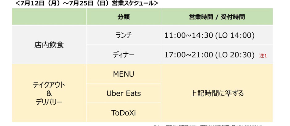 【7/12更新版】営業時間変更のお知らせ