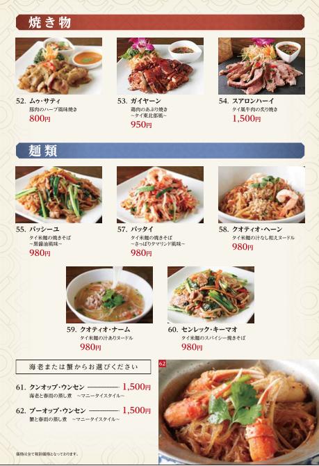 焼き物・麺類