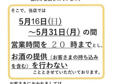 【5/16更新版】緊急事態宣言発令に伴う営業スケジュールについて
