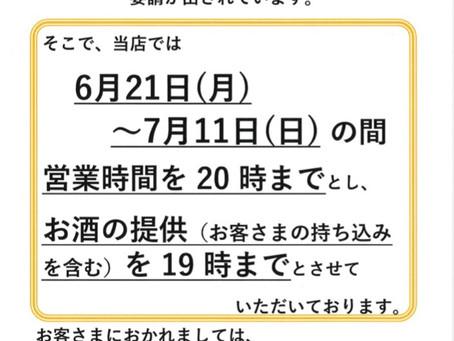【6/20更新版】「まん延防止等重点措置」移行に伴うお知らせ