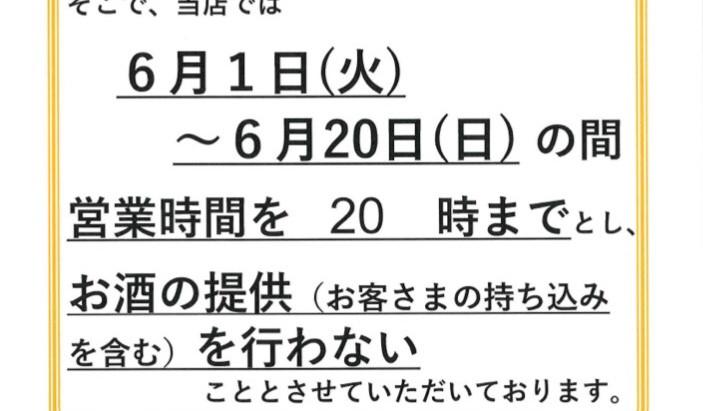 【5/30更新版】「緊急事態宣言」延長に伴うお知らせ