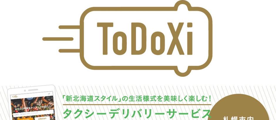 【配達します!】『ToDoXi』始めました!