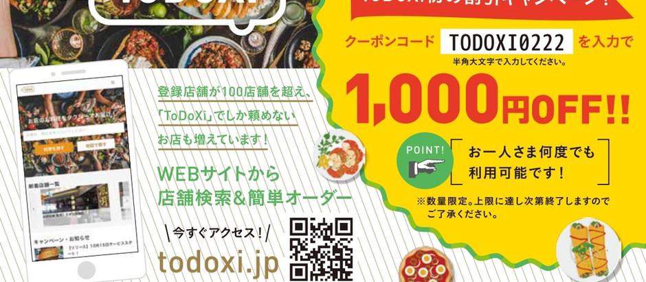 ToDoxi1000円割引キャンペーン中!