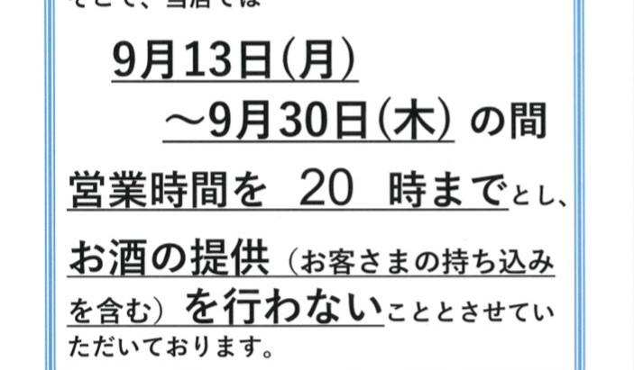【9/13更新版】営業時間変更について