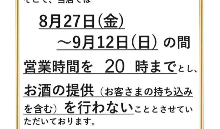 【8/27更新版】営業時間変更について