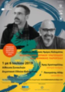 1st-period-poster-2019-GR-WEB-new.jpg