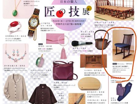 伊勢丹立川店「日本の職人 匠の技展」今年最初の展示会です!