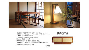 kitoma山陰地方初!   個展がはじまります。