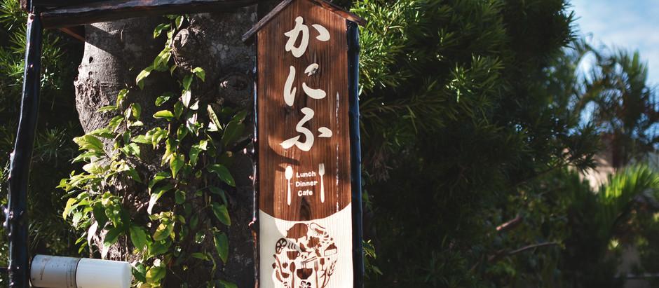 Taketomi | Kanifu