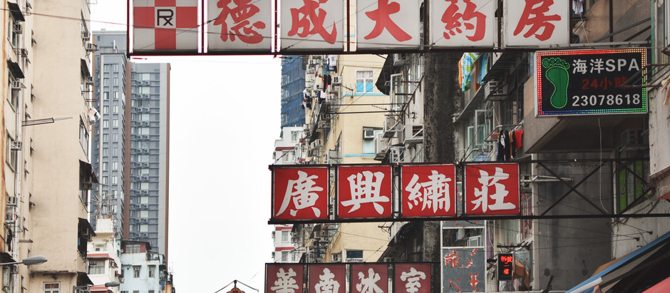 Hong Kong | Streetsnaps 1 Sham Shui Po