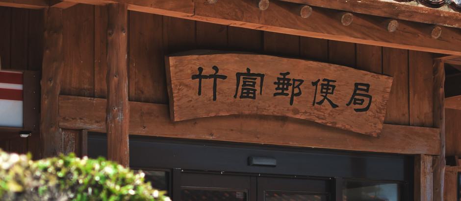 Taketomi | Taketomi Island