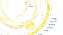 アフタートークショウ付き追加公演!