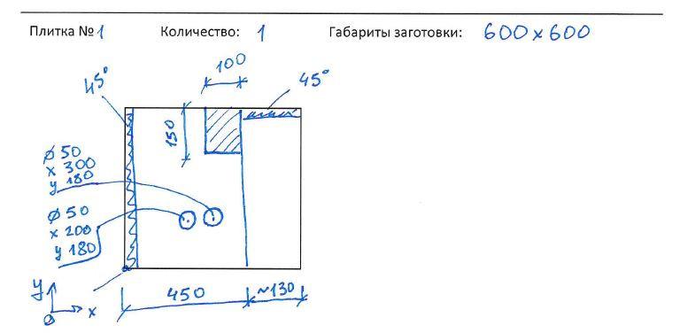 Пример чертежа - плитка