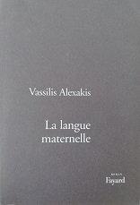 "Vassilis Alexakis ""La langue maternelle"""