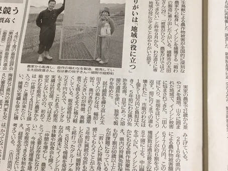佐賀新聞に記載して頂きました
