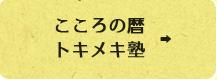 こころの暦 トキメキ塾