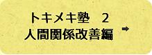 トキメキ塾 2 人間関係改善編