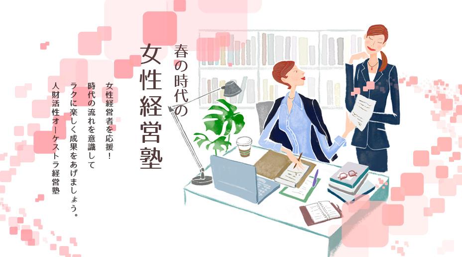 春の時代の女性経営塾