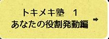 トキメキ塾 1 あなたの役割発動編