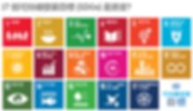 17 個可持續發展目標 (SDGs) 是甚麼_ - Friends of UNE