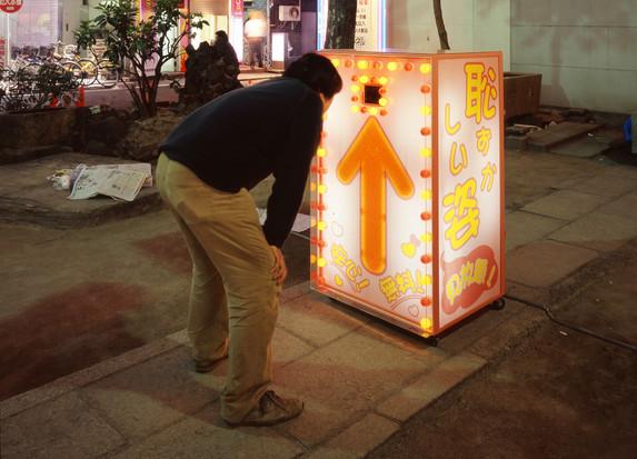Shinjuku Kabukicho Project
