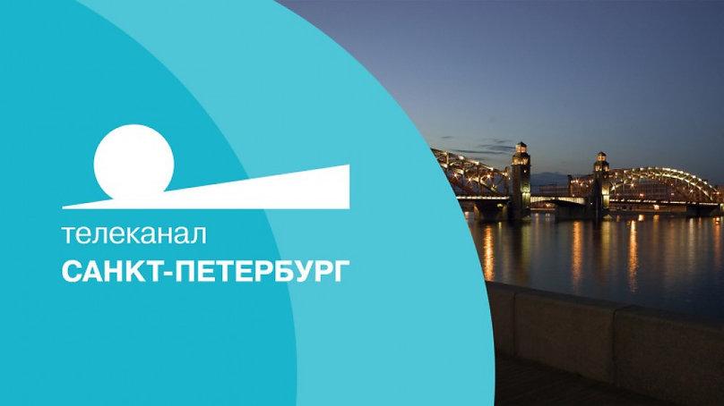 телеканал-санкт-петербург.jpg