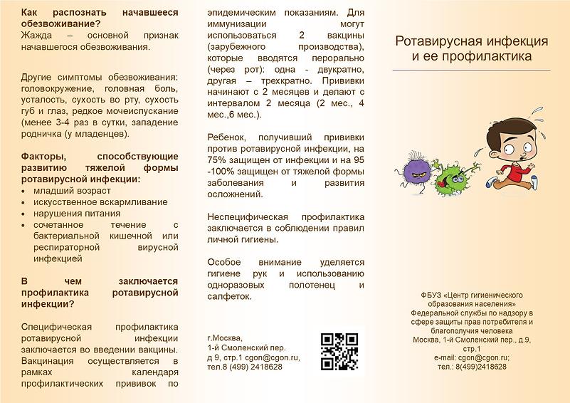 ротавирус-2.png