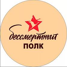 бессмертный-полк-лого.png