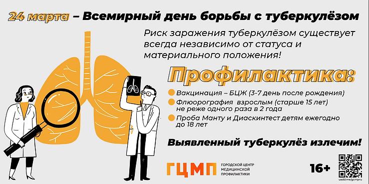 Всемирный день борьбы с туберкулёзом.png