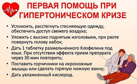 Неотложная-помощь4.jpg