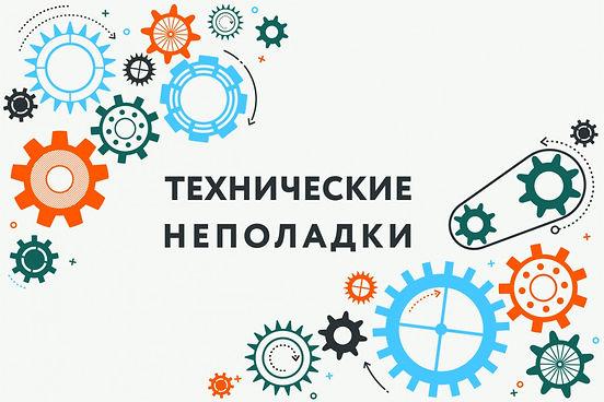 технические_неполадки.jpg