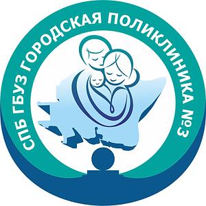 """Логотип СПб ГБУЗ """"Городская поликлиника № 3"""""""
