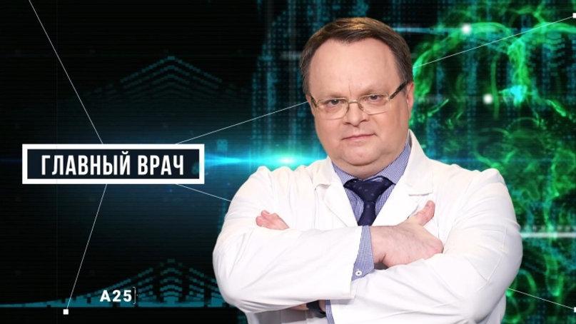 программа-главный-врач.jpg
