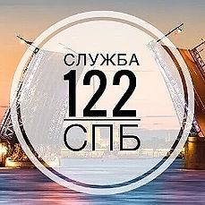 служба_122.jpeg